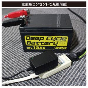家庭用コンセントで簡単に充電可能