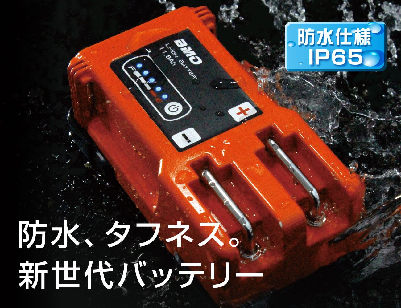 防水、タフネス、次世代電動リールバッテリー