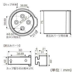 つりピタ/カップホルダー_サイズ図