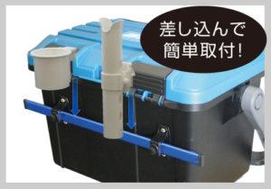 つりピタ/レールシステム(ビス固定タイプ)アタッチメントの装着について