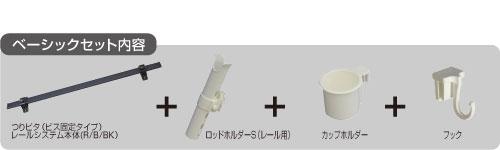 つりピタ/レールシステム(ビス固定タイプ)セット内容