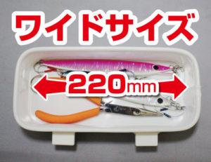 つりピタ/マルチトレイワイド 220mmの幅広サイズ