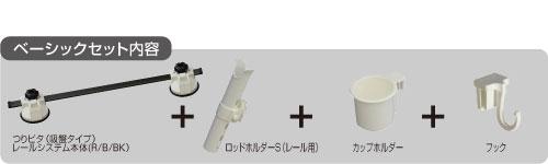 つりピタ/レールシステムベーシックセット(吸盤タイプ)セット内容