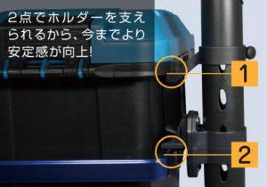 つりピタロッドホルダー(レール用)に固定パーツ追加!上下の二カ所でホルダーを固定する事が可能になった!