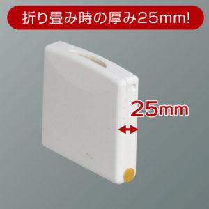 つりピタ/折畳み式カップホルダー_製品特徴_厚み25mm