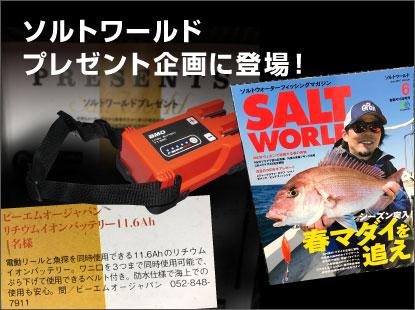 ソルトワールド5月15日売り号のプレゼント企画に登場