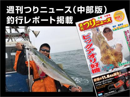 週刊つりニュース(中部版)釣行レポート掲載