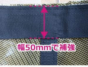 10071_web03_開口部は50mmの当て布で補強