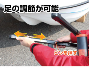 BM-FCC-ST_フットコンチェアーの足の調節して高さを変更できます