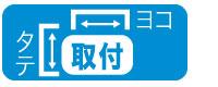 BM-PS-SET-CP02_web03_タテ・ヨコ取付