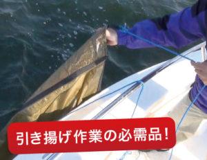 大きいサイズのシーアンカーを引き揚げるときに便利な回収ロープ