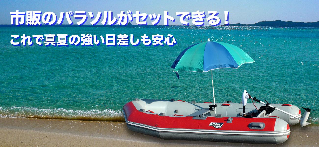 cas_title_ps_インフレータブルボートに市販のパレソルがセットできる!これで真夏も安心