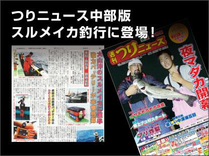 つりニュース中部版に釣行記事掲載!