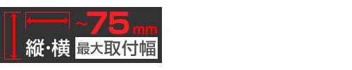 BM-A5CP_web01_縦・横最大取付幅〜75mm