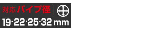 BM-B4PC-BS_BMOフィッシングギア_パイプベース(ソケット)_3サイズのパイプに対応_19.25.32mm