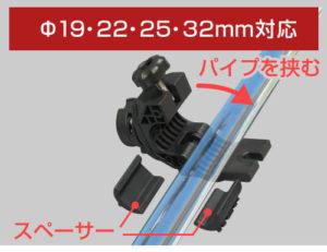 BM-B4PC-BS_BMOフィッシングギア_パイプベース(ソケット)_19.25.32mmパイプに対応!簡単取付