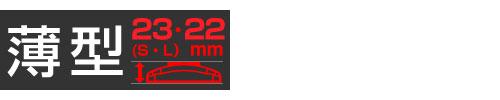 BM-BASE-SUS_L_BMOフィッシングギア_ステンレスベース_22mmと23mmの薄型ベース