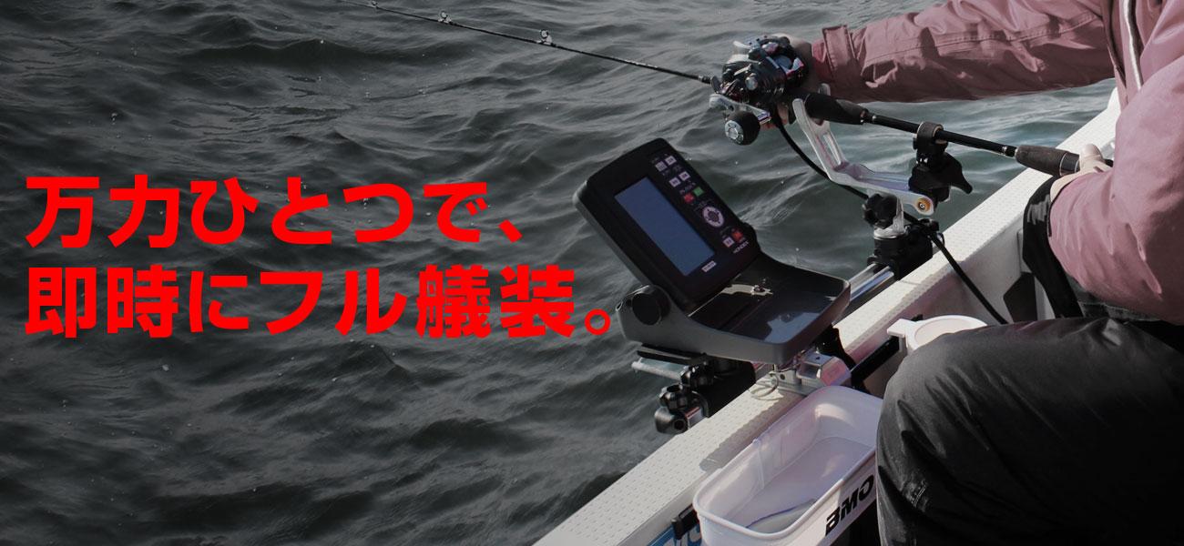 BM-DMR-SS_T400_A450_船釣り用万力_万力一つで即時にフル艤装