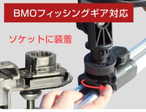 BM-DMR-SS_T400_A450_船釣り用万力_BMOフィッシングギアのアタッチメント対応