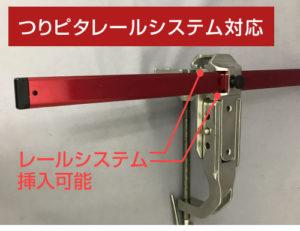 BM-DMR_船釣り用万力_つりピタレールを差し込んでアタッチメントを追加できます。