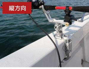 BM-DMR-SS_T400_A450_船釣り用万力_縦方向取付例