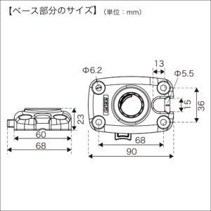 BM-PS-SET-BMS_web08_付属ベースの外寸図