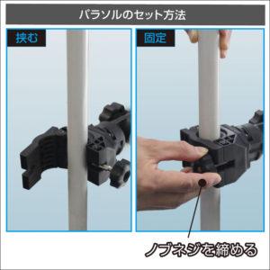 BM-PS-SET-CP02_web04_パイプを挟んで簡単取付!_2個のスペーサーでΦ19・22・25・32mmのパイプに対応!