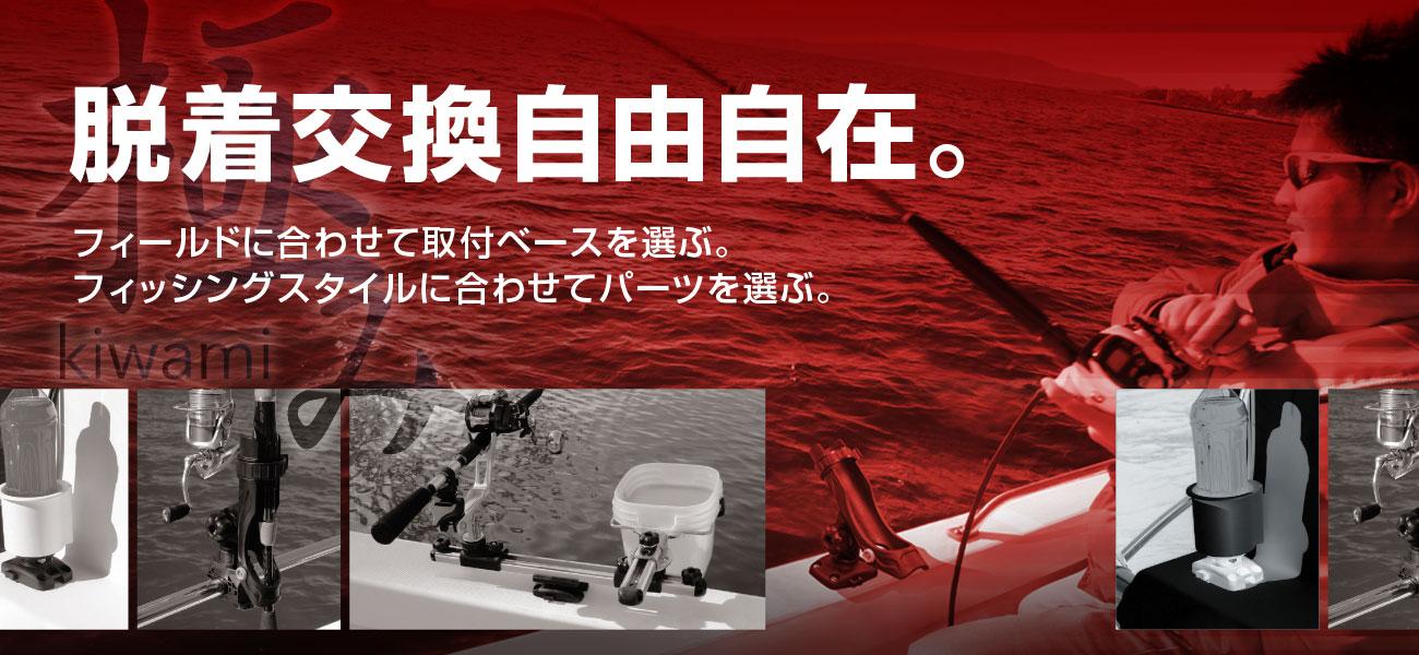 脱着交換自由自在!BMOフィシングギアでボートを自在にカスタム!取付ベース・アタッチメントを選んでください