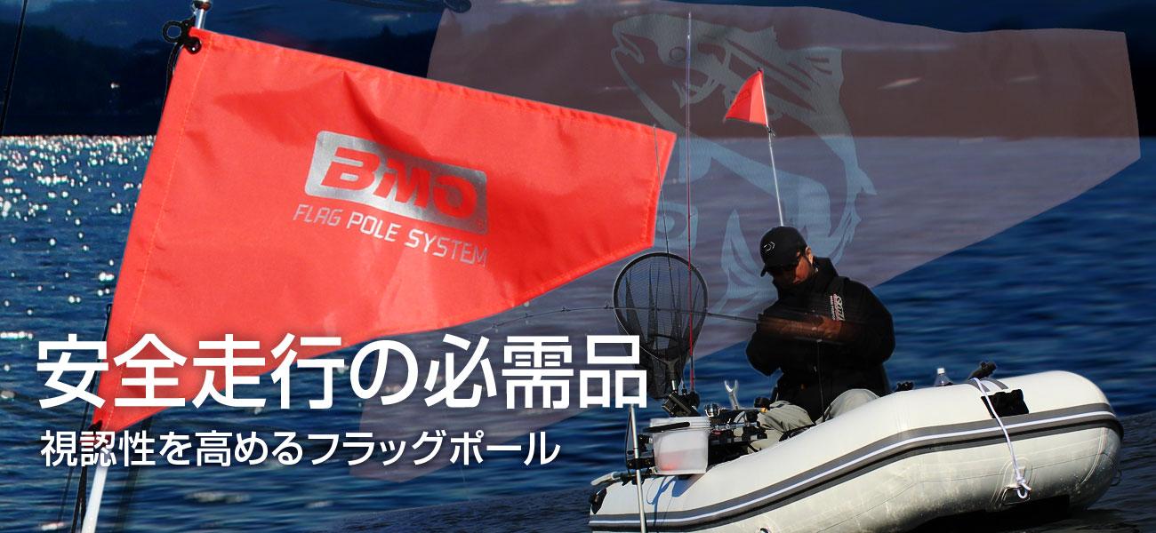 cas_title_fp_if_インフレータブルボートの安全走行の必需品。マイボートの視認性を高めてあなたの安全を守るフラッグポール