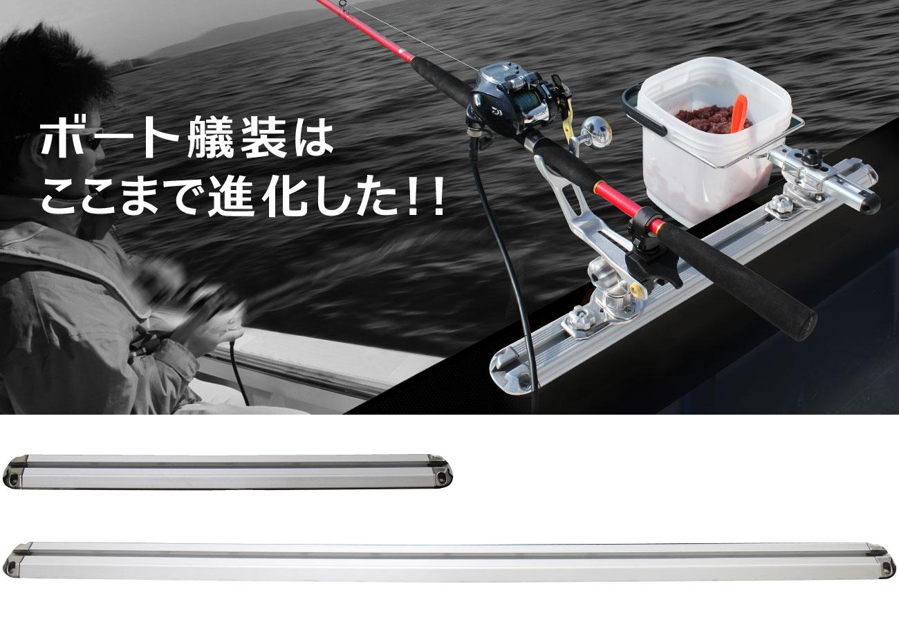 BM-600_1200SPR_web01_ステップレール_ボート艤装はここまで進化した!!