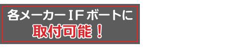 BM-A7IF_SGS_SG_web02_各メーカーIFボートに取付可能!