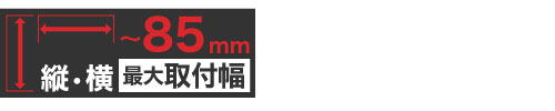 BM-CP02_-S_web02_縦・横最大取付幅〜85mm