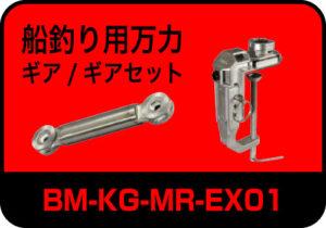 BM-KG_MR-EX01_極みグリップ_船釣り万力ギア/ギアセット