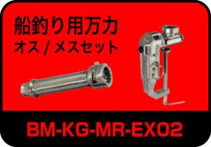 BM-KG-MR-EX02_web01_極みグリップ船釣り万力オスメスセット
