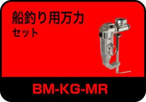 BM-KG-MR_極みグリップ船釣り万力セット