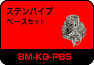 BM-KG-PBS_極みグリップステンパイプセット
