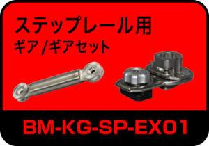 BM-KG-SP-EX01_web01_極みグリップステップレールギアギアセット
