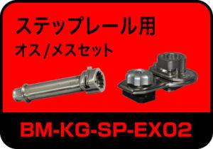 BM-KG-SP-EX02_web01_極みグリップステップレール用オスメスセット