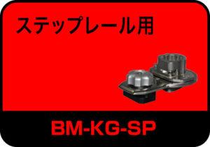 BM-KG_SP_極みグリップ_ステンプレール用