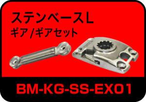 BM-KG-SS-EX01_web01_ステンベースLギアギアセット
