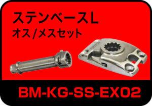 BM-KG-SS-EX02_web01_極みグリップステンベースLオスメスセット