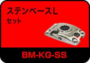 BM-KG-SS_web01_極みグリップステンLセット