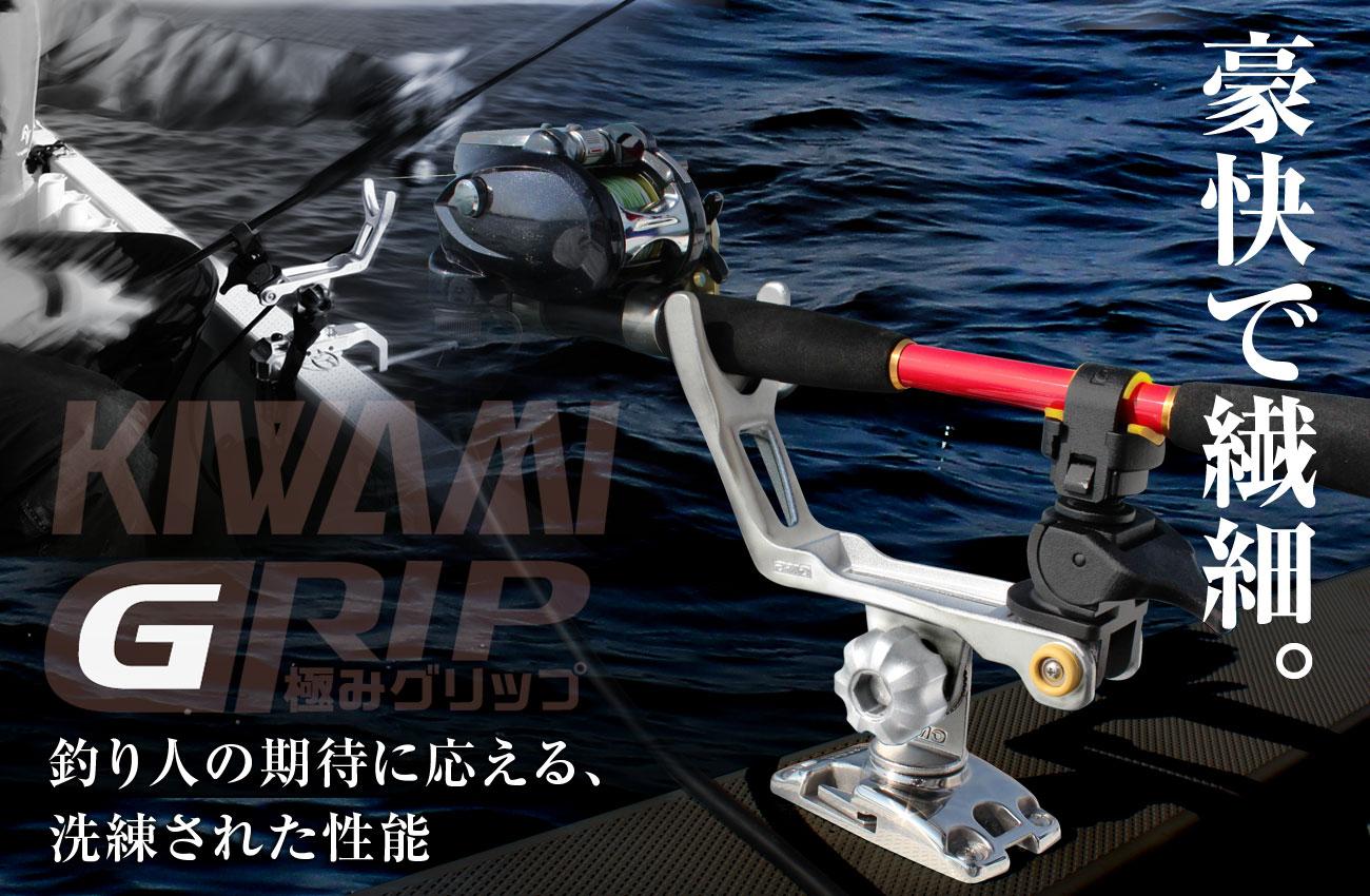 BM-KG_極みグリップ_豪快で繊細。釣り人に期待に応える洗練された性能。