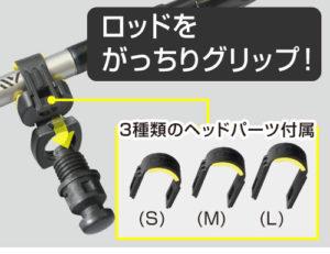 BM-KG_極みグリップ_ヘッドパーツ3種類のベルト付き