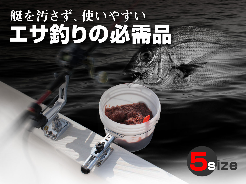 BM-KKL_M_S_KML_KMS_-S_コマセホルダー_艇を汚さず、使いやすい。エサ釣りの必需品
