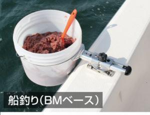 BM-KKL_M_S_KML_KMS_-S_コマセホルダー_船釣り(BMベース)取付例