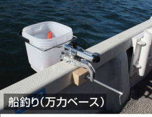 BM-KKL_M_S_KML_KMS_-S_コマセホルダー_船釣り(万力ベース)取付例