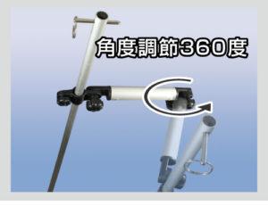 BM-PCL-SET-BM_web04_角度調節360度