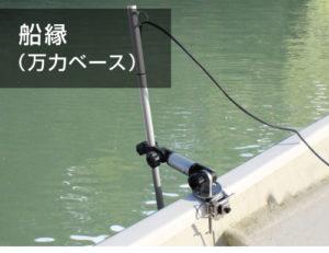 BM-PCL_フィッシュセンサーアーム_船縁へ万力ベースでの取付写真