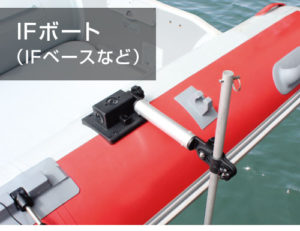 BM-PCL_フィッシュセンサーアーム_インフレータブルボートへの取付け